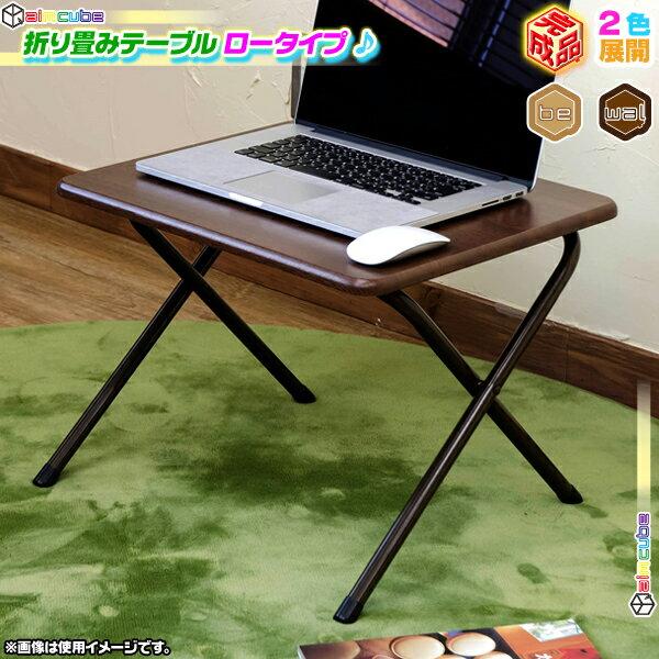 折りたたみ ミニテーブル コンパクトテーブル 幅48cm ロータイプ 折り畳み フォールディング テーブル 補助テーブル コンパクト収納 ♪