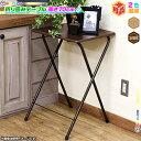折りたたみ ミニテーブル コンパクトテーブル 幅48cm ハイタイプ 折り畳み フォールディング テーブル 補助テーブル 高さ70cm ♪