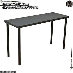 フリーテーブル 幅120cm /黒(ブラック) フリーデスク PCデスク パソコンデスク 作業台 会議テーブル 奥行45cmまたは60cm ♪