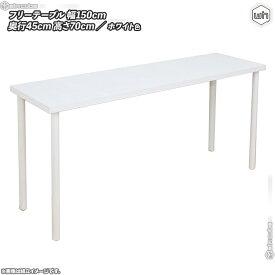 フリーテーブル 幅150cm /白(ホワイト) フリーデスク パソコンデスク 作業台 会議テーブル 奥行45cmまたは60cm ♪
