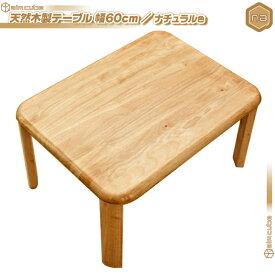 天然木製 ローテーブル 幅60cm / ナチュラル色 テーブル センターテーブル ちゃぶ台 コンパクト 折りたたみ テーブル 座卓 作業台 傷防止フェルト付 ♪