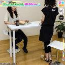 バーテーブル 幅120cm 高さ90cm テーブル 作業台 フリーテーブル 奥行き45cm 会議テーブル 天板厚3cm ♪