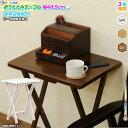 折りたたみテーブル 幅48cm サイドテーブル 北欧風 簡易 作業台 フォールディングテーブル 簡易テーブル 天然木製 ♪