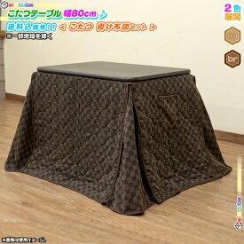 こたつ ダイニングテーブル 幅80cm こたつ掛け布団セット こたつ テーブル ダイニング 食卓 コタツ 炬燵 2人用 ♪