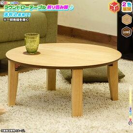 ラウンドテーブル 直径65cm ちゃぶ台 丸テーブル 幅65cm 座卓 円形 折り畳み脚 シンプル ローテーブル 折りたたみテーブル 完成品 ♪