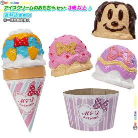 アイスクリーム おもちゃ ミニー & デイジー アイスクリーム屋さん ごっこ 遊び アイスクリームショップごっこ ままごと ミッキー 型アイス アイス屋さん 3才以上 プレゼント ♪