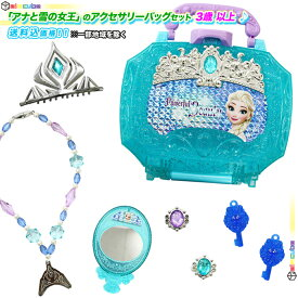 「 アナと雪の女王 」の アクセサリーバッグ アクセサリー セット アナ雪 アクセ かわいい アナ エルサ おもちゃ 対象年齢3歳以上 女の子 プレゼント ♪