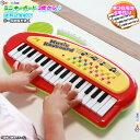 ミニキーボード 子供の おもちゃ 単三電池4本付 ピアノ 音楽 リズム 玩具 知育 リズム 子ども キーボード オルガン 楽…