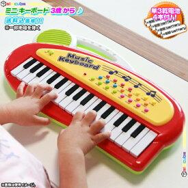 ミニキーボード 子供の おもちゃ 単三電池4本付 ピアノ 音楽 リズム 玩具 知育 リズム 子ども キーボード オルガン 楽器 3歳以上 ♪