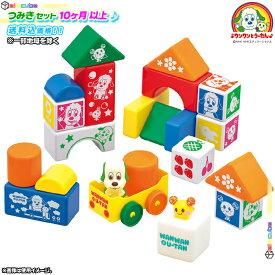 初めての つみき セット 積み木 サイコロ 絵合わせ ブロック プレゼント 人気 キャラクター ワンワン と うーたん の おもちゃ 10ヶ月以上 ♪