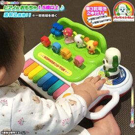 ピアノのおもちゃ 単三電池2本付 ピアノ 音楽 リズム おもちゃ 人気のキャラ ワンワン と うーたん の おもちゃ 1.5歳以上 ♪