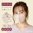 【送料無料】【日本製】ドットチュール小顔マスク