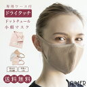 【送料無料】【日本製】ケース付きドットチュール小顔マスク