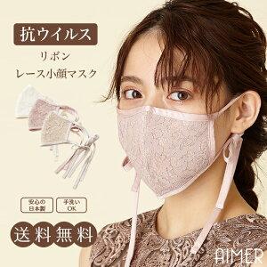【送料無料】【抗ウイルス】【日本製】リボンレース小顔マスク【AIMERエメマスク小顔マスク洗える布マスク立体サイズ調整リボンマスクおしゃれレース白ピンクベージュ】