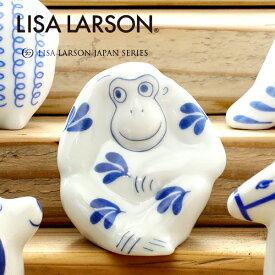 リサ・ラーソン おもうさる [リサラーソン/Lisa Larson/japan series/波佐見焼/磁器/干支 申/サル/申/さる]