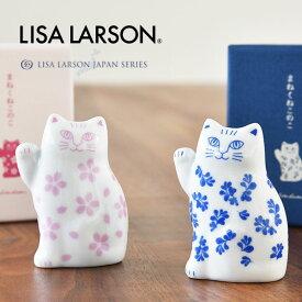 リサ・ラーソン まねくねこのこ [縁起物 置物 リサラーソン Lisa Larson japan series 波佐見焼 招き猫] | 置き物 インテリア インテリア雑貨 おしゃれ 陶器 まねき猫 まねきねこ 開店祝い 開業祝い 飾り お祝い