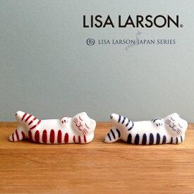 リサ・ラーソン ねるねこ箸置き [リサラーソン Lisa Larson japan series 波佐見焼 磁器 箸置き マイキー]