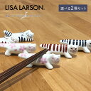 【2種セット】リサ・ラーソン マイキー箸置き【ネコポスで送料無料】 [リサラーソン Lisa Larson japan series 波佐…