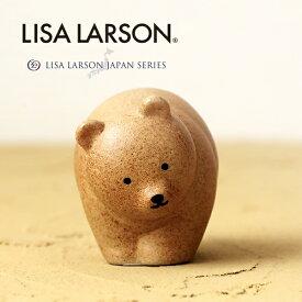 リサ・ラーソン くまもとのくま (LL1230)[リサラーソン / Lisa Larson / japan series / 益子焼 / 陶器 ]