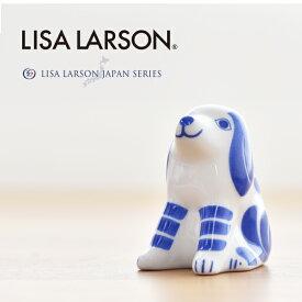 リサ・ラーソン とりをみるいぬ (LL1504) 2018 干支[リサラーソン/Lisa Larson/japan series/波佐見焼/磁器/戌/イヌ/犬/いぬ]
