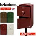 【宅配ボックス】brizebox ブライズボックス ラージサイズ 支柱セット(ボウクス)ポスト | 宅配ボックス 一戸建て用 …