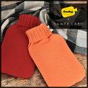 ファシー(FASHY)湯たんぽ サンテラボオリジナルニットカバー付き [湯たんぽ fashy ゆたんぽ 柔らか 防災グッズ 防…