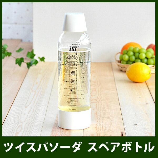 ツイスパソーダ スペアボトル ホワイト|炭酸水メーカー|ソーダメーカー|ソーダ水|ダイエット|美容|健康|手作り|人気|作る|炭酸水 製造機