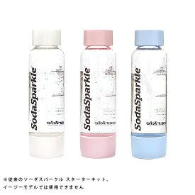 【24時間限定!最大10%OFFクーポン配布中!】ソーダスパークル マルチ 替えボトル