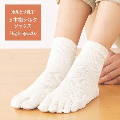 冷え取り靴下 5本指シルクソックス ハイグレード [ 冷えとり靴下|重ね履き|インナーソックス|くつ下 ソックス|絹|五本指 ]