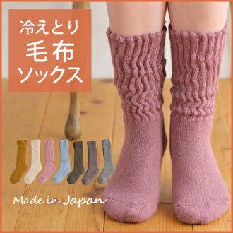 Chill take blanket socks and 冷えと socks getting cold remove socks socks