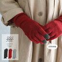 コンフォートハグ スマホ対応 起毛ウールのロンググローブ レディース 手袋 ロング スマートフォン対応 防寒 寒さ対策…