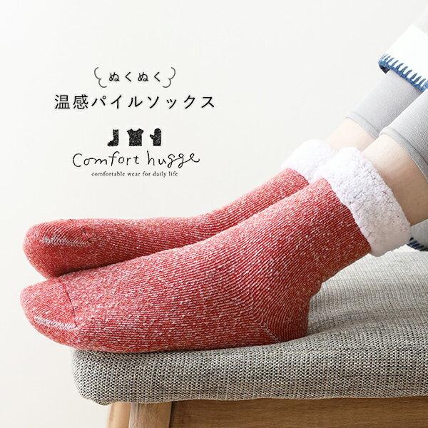コンフォートハグ(Comfort hugge) ぬくぬく温感パイルソックス レディース / 保温 温感 おやすみソックス