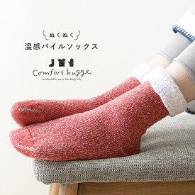 コンフォートハグ(Comfort hugge) ぬくぬく温感パイルソックス レディース / 保温 温感 おやすみソックス | ナイトソックス 靴下 くつ下 くつした パイル靴下 パイル 厚手 ぽかぽかそっくす ぽかぽかソックス
