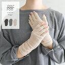 コンフォートハグ 肌側シルクのハンドウォーマー (シルク/ウール) | ハンドウォーマー レディース 手袋 アームウォ…