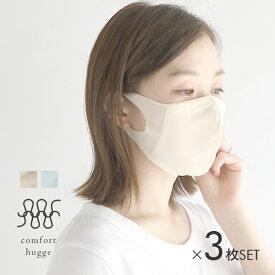 コンフォートハグ Comfort hugge 耳にやさしいふわとろマスク【3枚セット】 |小さめ 子供用 洗える マスク コットン スマイルコットン 繰り返し 使える 日本製 子ども用 Lサイズ 大きめ 立体 痛くない