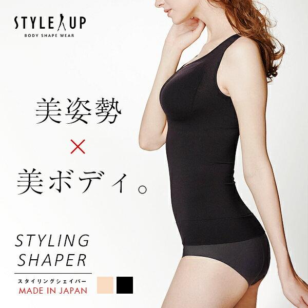 【補正下着 ボディシェイパー】STYLE UP(スタイルアップ) スタイリングシェイパー (肩甲骨矯正 姿勢矯正 サンテラボ 目的ボディメイク )