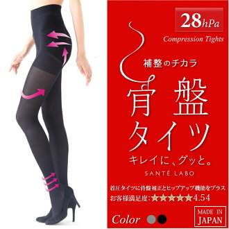 Wear pressure stockings strong (pelvic tights high support type (28 Hpa) [women's tights,