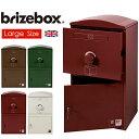 【宅配ボックス】brizebox ブライズボックス ラージサイズ (ボウクス)ポスト | 一戸建て用 戸建 オススメ おしゃれ …