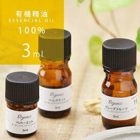 【クーポン利用で10%OFF】生活の木 有機 エッセンシャルオイル 3ml