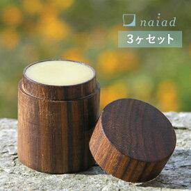 ナイアード (naiad) ビーワックスリップクリーム 10ml 3ヶセット   ビーワックス クリーム リップケア 唇 ケア リップ ミツロウ 蜜蝋ワックス 蜜ろうワックス ハンド 仕様変更