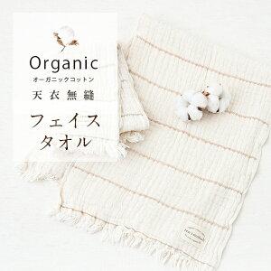 天衣無縫 四重ガーゼ フェイスタオル オーガニックコットン100% 綿 ミニバスタオル 内祝い 出産祝い ギフト 赤ちゃん