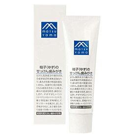 【クーポン利用で10%OFF】松山油脂 柚子「ゆず」のせっけん歯みがき 90g