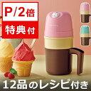 アイスクリームメーカー 2WAYタイプ レコルト RIM-1(G) RIM-1(PK)[recolte アイスメーカー アイスクリームマシーン フローズンメーカ...