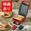 【もれなく特典】ホットサンドメーカー プレスサンドメーカー プラッド[レコルト RPS-2 スイーツ 朝食 両面焼き 家庭…
