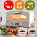 ポイント アラジン グラファイト トースター オーブン グラファイトグリル