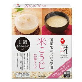 マルコメ プラス糀 米こうじ100g×2袋入 [米糀 米麹 甘酒 乾燥米糀]