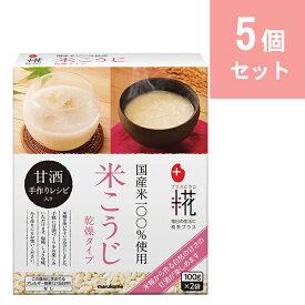 マルコメ プラス糀 米こうじ100g×2袋入 5個セット[米糀 米麹 甘酒 乾燥米糀]