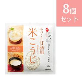 マルコメ プラス糀 米こうじ100g 8個セット[米糀 米麹 甘酒 乾燥米糀]
