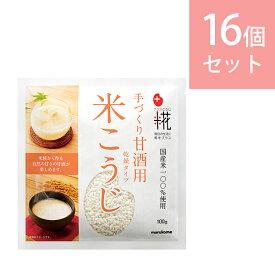 マルコメ プラス糀 米こうじ100g 16個セット[米糀 米麹 甘酒 乾燥米糀]