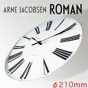 【アルネヤコブセン】Wall Clock Roman 210mm(43632) [ARNE JACOBSEN 時計 ローゼンダール ROSENDAHL ウォール...
